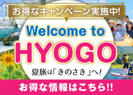【WELCOME TO HYOGO】(楽天トラベル)宿泊クーポン発行!